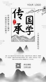 中国风国学培训课程促销宣传海报