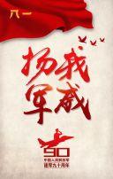 八一 强军梦 建军90周年 建军节 铭记历史 解放军 中国梦 消防部队