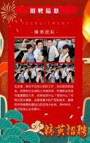 企业招聘中国风国潮版人才招募宣传H5