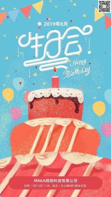 公司员工月度生日会 企业同仁庆祝生日派对每月聚会邀请函 手绘风靓丽海报