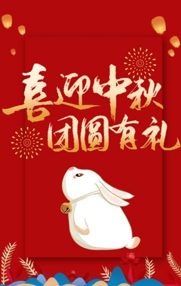 红色卡通中秋节电商微商零售商场推广产品促销活动h5