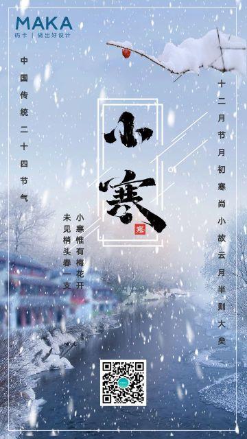 蓝色实景小寒节气日签手机海报