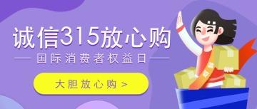 扁平化手绘风格315消费者权益日公众号首图