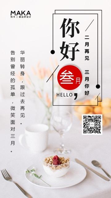 简约文艺3月你好日签月签手机版套装系列海报