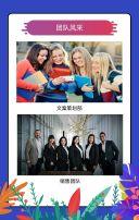 时尚简约扁平互联网科技人才招聘招募企业宣传H5