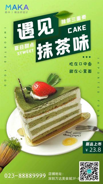 绿色清新简约甜点烘培糕点宣传海报