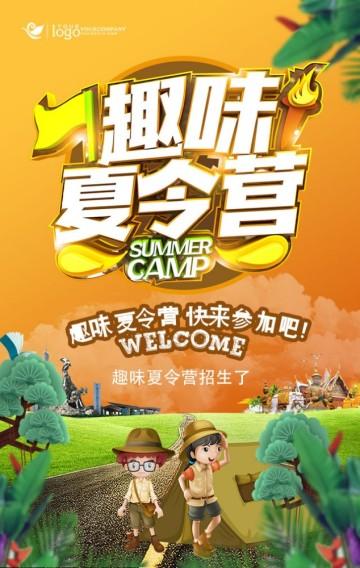 趣味夏令营 野营拓展 暑假招生