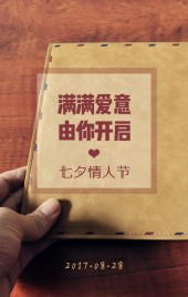 七夕情人节真爱表白复古情书