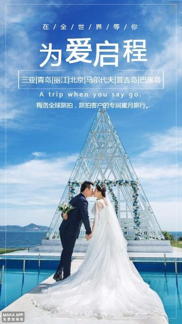蓝色清新婚纱摄影旅拍宣传海报