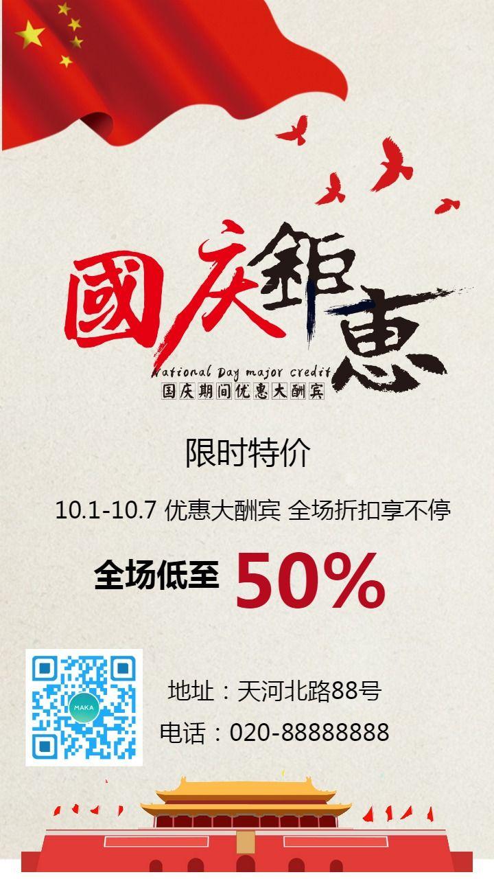 十一国庆国庆节促销打折优惠活动宣传海报