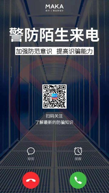 营销扁平简约风防诈骗宣传海报