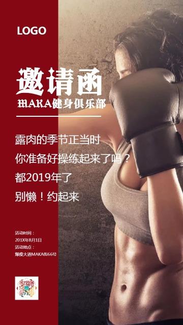 简约时尚健身房开业邀请函宣传活动海报