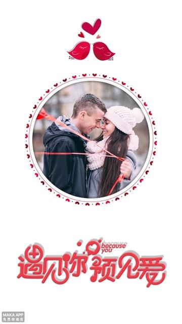 【相册集47】情侣相册恋爱分享相册表白相册