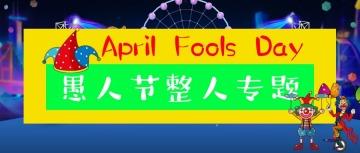 愚人节炫酷风格整人专题微信封面图