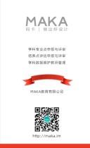 红色商务科技扁平简约名片竖版通用模版