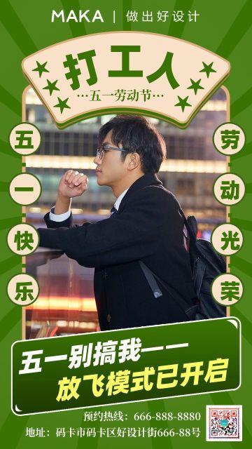 绿色简约风五一劳动节致敬劳动者系列海报