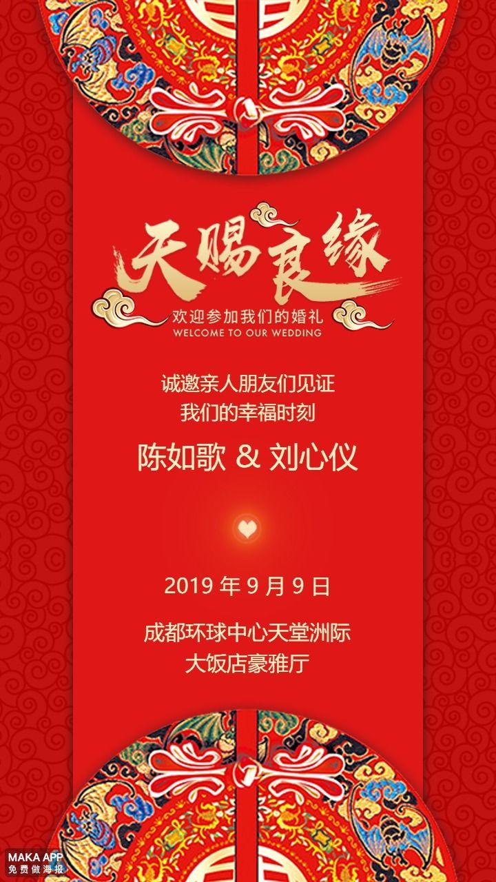 大红传统传统元素中国风婚礼邀请函请柬请帖