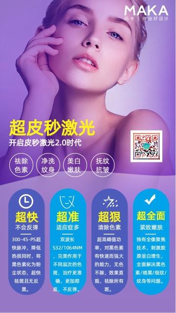紫色医美整形项目优势推广手机海报