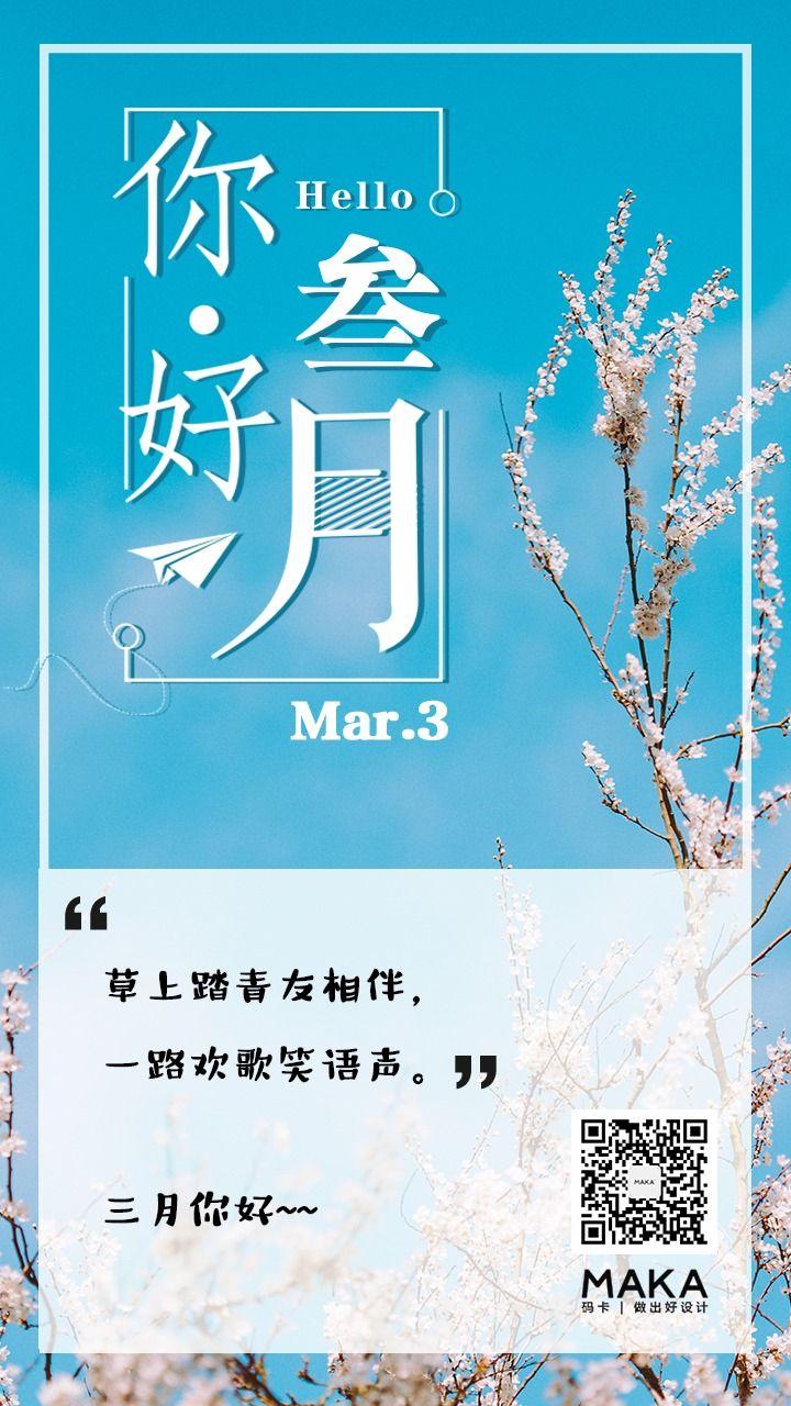简约清新3月你好日签月签手机版套装系列海报