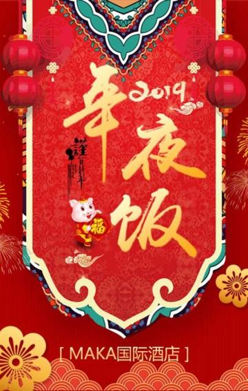 年夜饭预订团圆饭晚宴午宴酒店包间团购过年新年春节喜庆红色