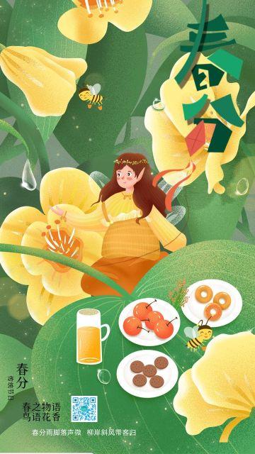 原创手绘小清新绿色插画二十四节气春分