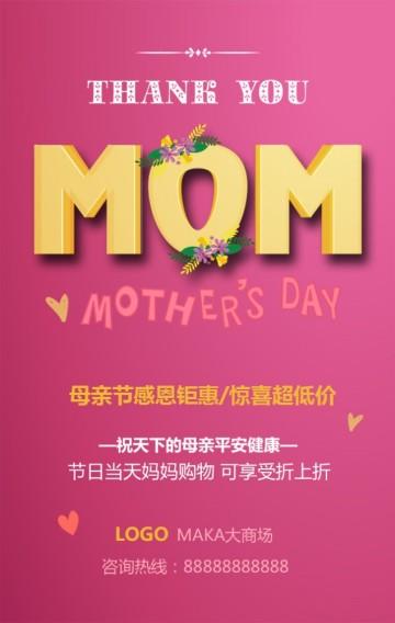 高档简约紫色商场 店铺 专营店 商品 母亲节促销宣传模板