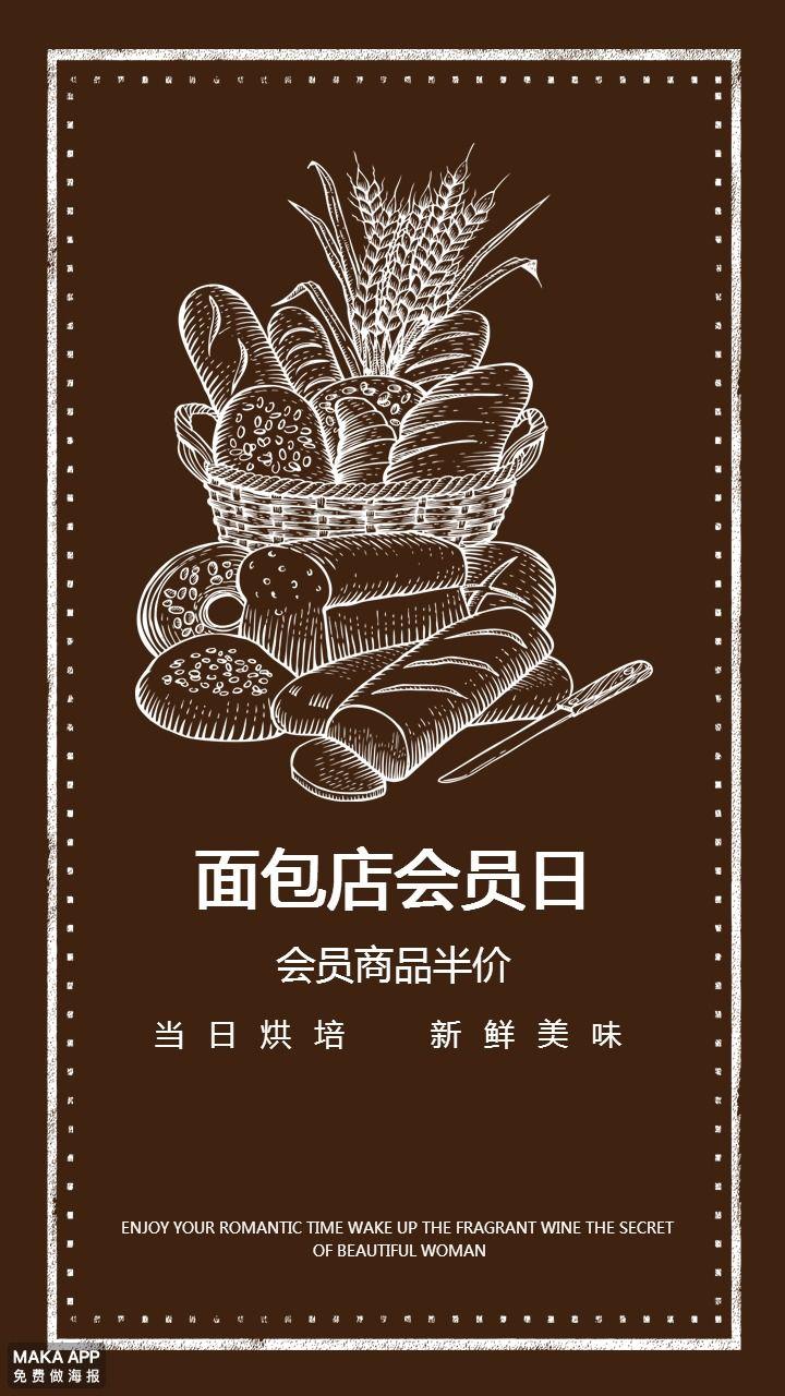 面包店甜品店促销宣传