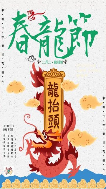 中国风古典唯美清新白色二月二龙抬头宣传海报