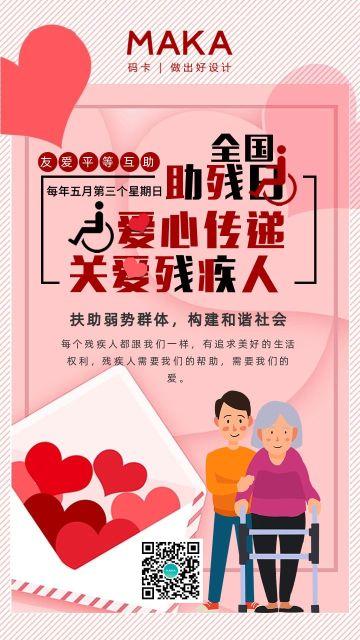 粉色可爱插画全国助残日公益宣传海报