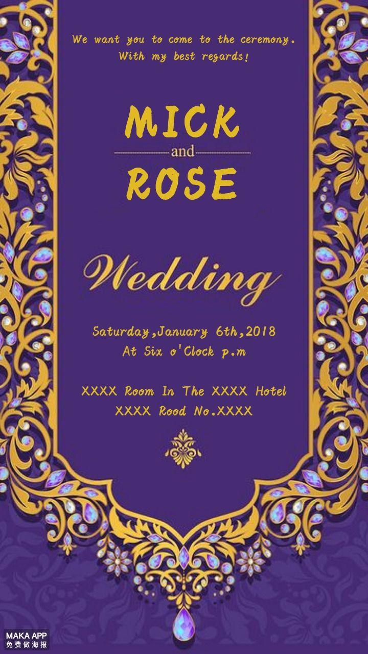 紫色欧式贵气高端结婚/婚礼邀请函