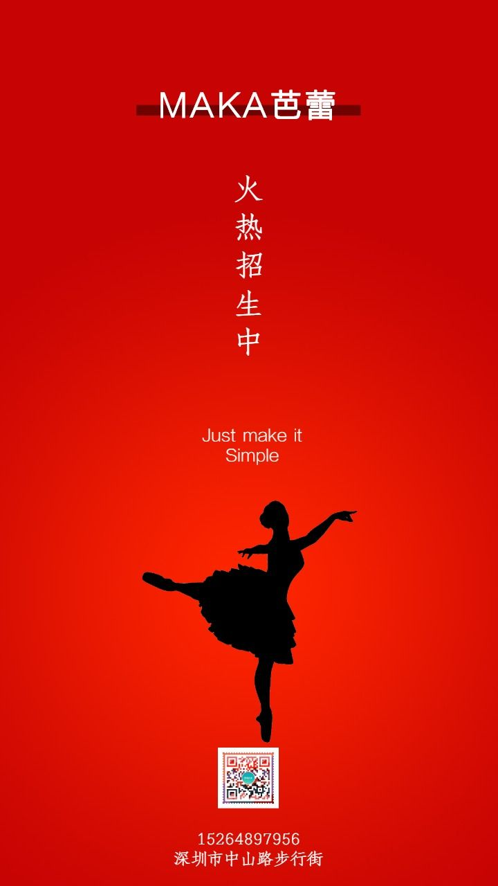 简约芭蕾舞招生