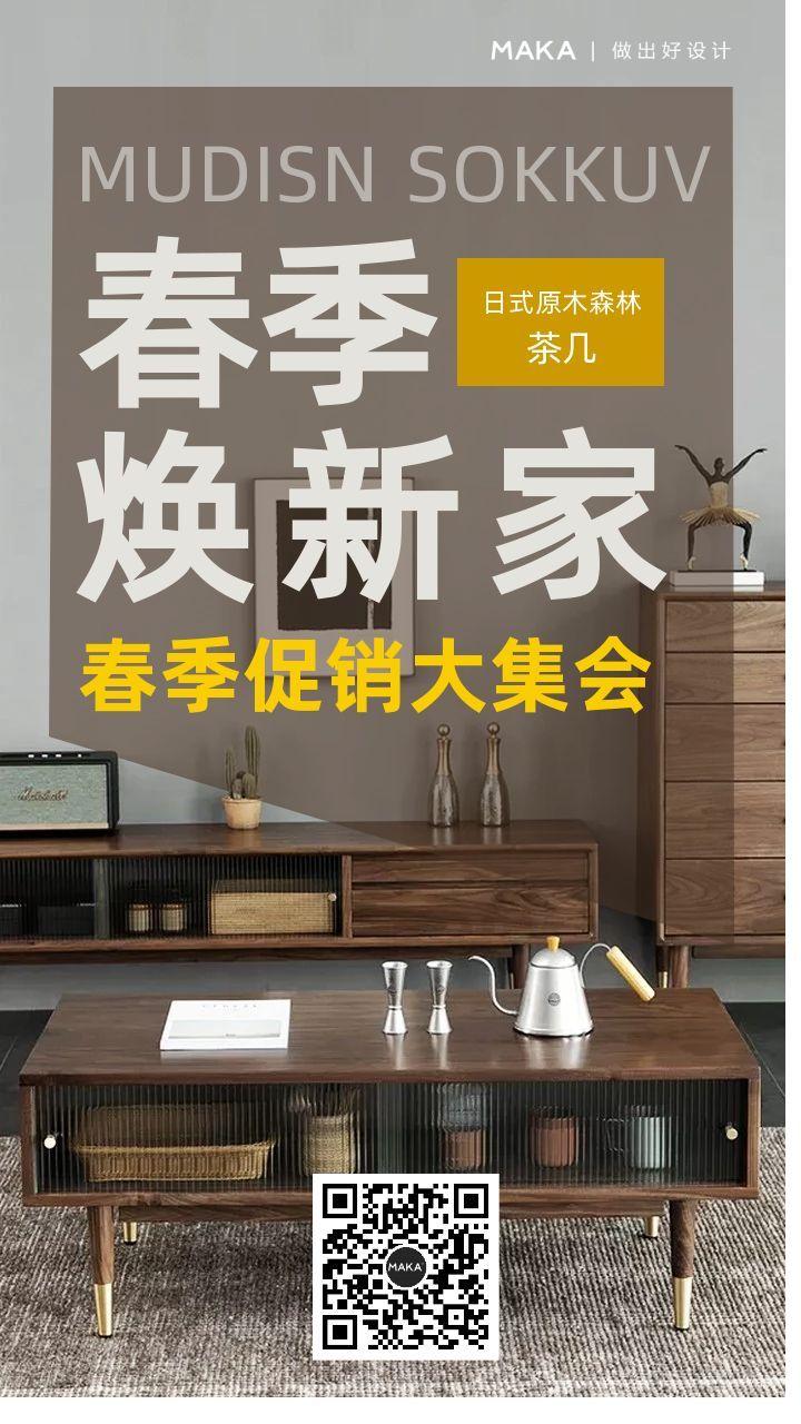 粽色简约家居产品定制品牌茶几之春季焕新家主题促销宣传海报