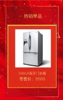 元旦春节产品打折促销专用模版