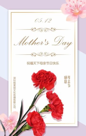 唯美感恩母亲节企业祝福贺卡企业宣传H5