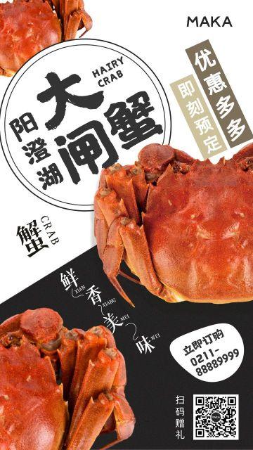 阳澄湖大闸蟹上新秋季促销活动海报