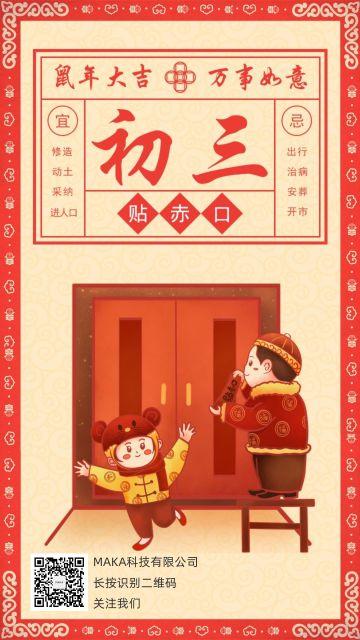春节正月大年初三贴赤口日签海报中国新年年俗简约节日祝福宣传海报