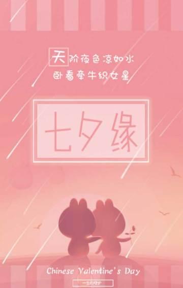 520表白七夕缘(产品促销,活动宣传模板)