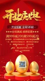 开业庆典邀请函开业促销宣传红色中国风海报