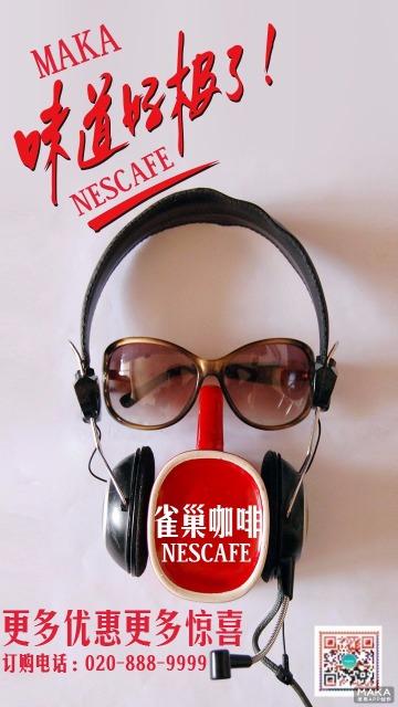雀巢咖啡宣传海报