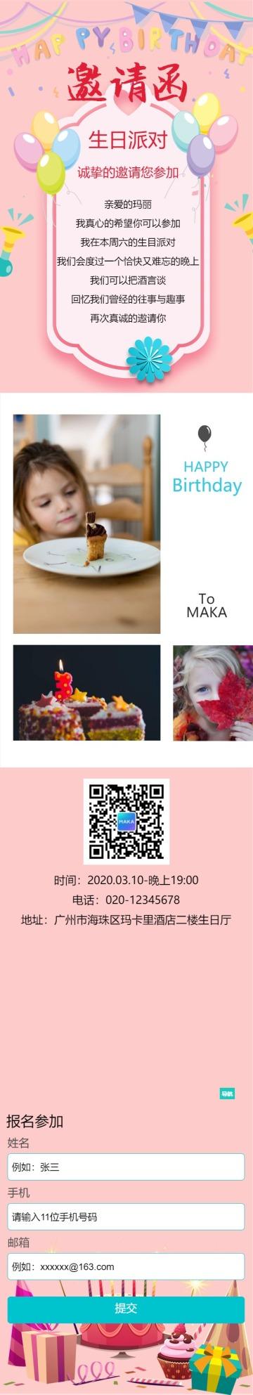 简约唯美浪漫生日手绘邀请函单页宣传活动推广