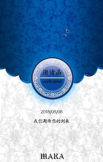 蓝色中国风企业会议邀请函翻页H5