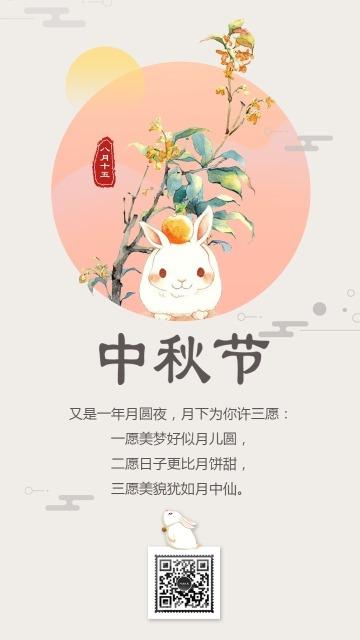 八月十五中秋节习俗中秋祝福中秋快乐