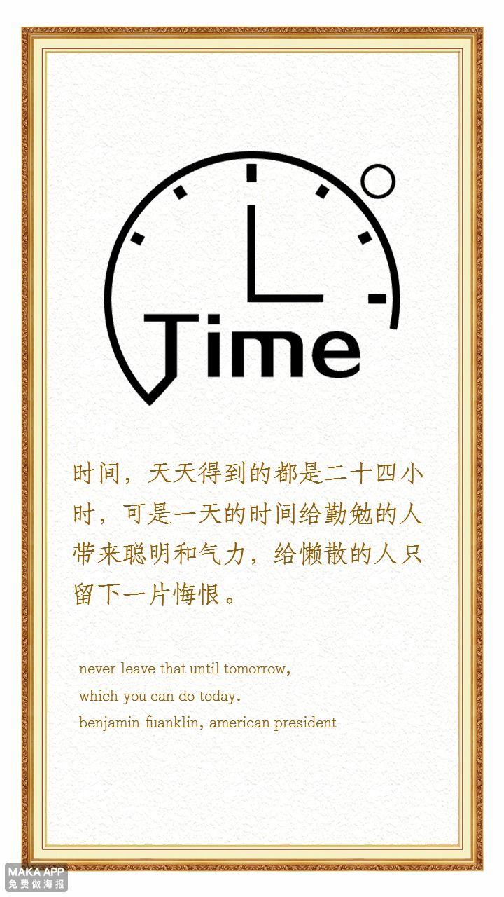 时间 时间概念 珍惜时间