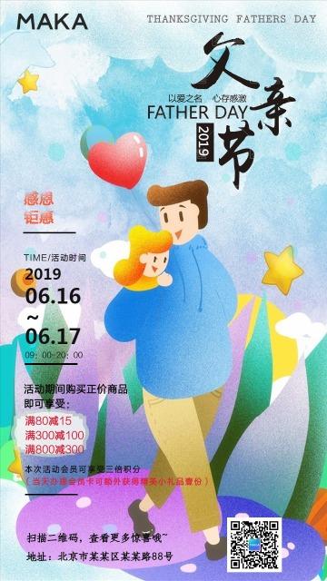 父亲节 卡通手绘 节日祝福 促销活动宣传 通用海报