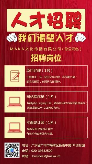 红色简约风大气企业通用招聘海报手机版招聘宣传