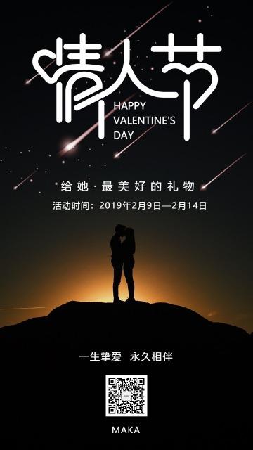 情人节黑色唯美浪漫店铺活动宣传海报