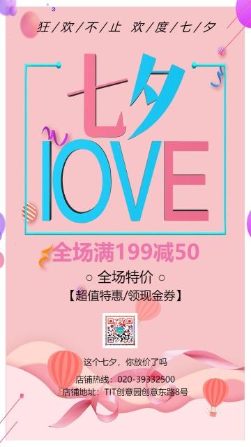 粉色唯美浪漫店铺七夕情人节促销活动宣传海报