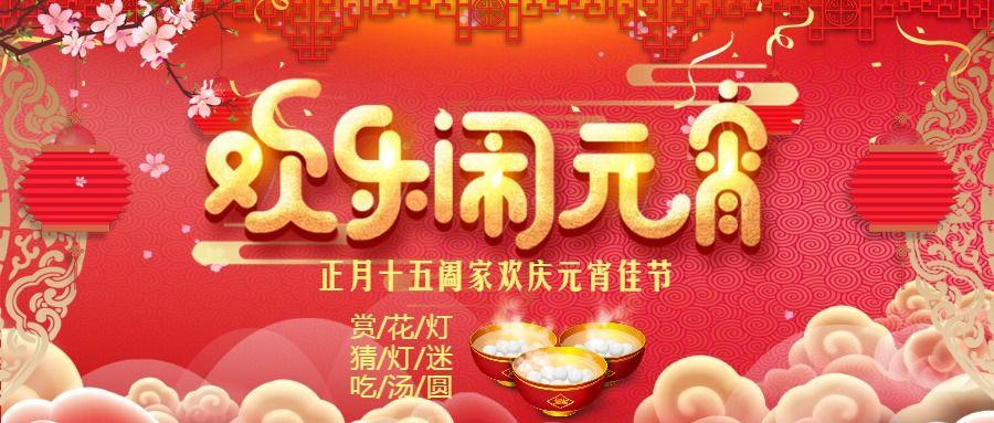 红色喜庆中国风欢庆元宵节公众号通用封面大图
