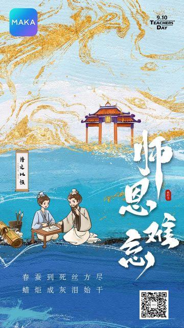 蓝色鎏金古风教师节祝福师恩难忘宣传海报