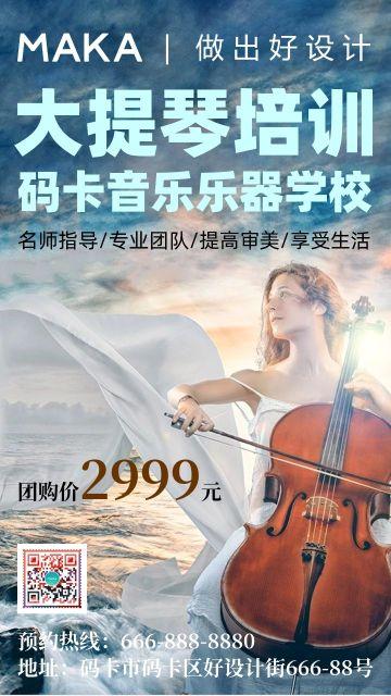大提琴培训招生宣传海报